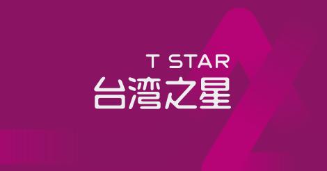 EYE。就翻白眼 - 台灣之星TSTAR Quality Png
